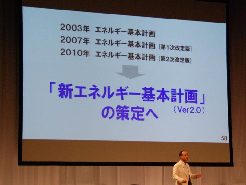 しかし、東日本大震災を受けて、いまこそ新しいエネルギー基本計画を策定しなければならない