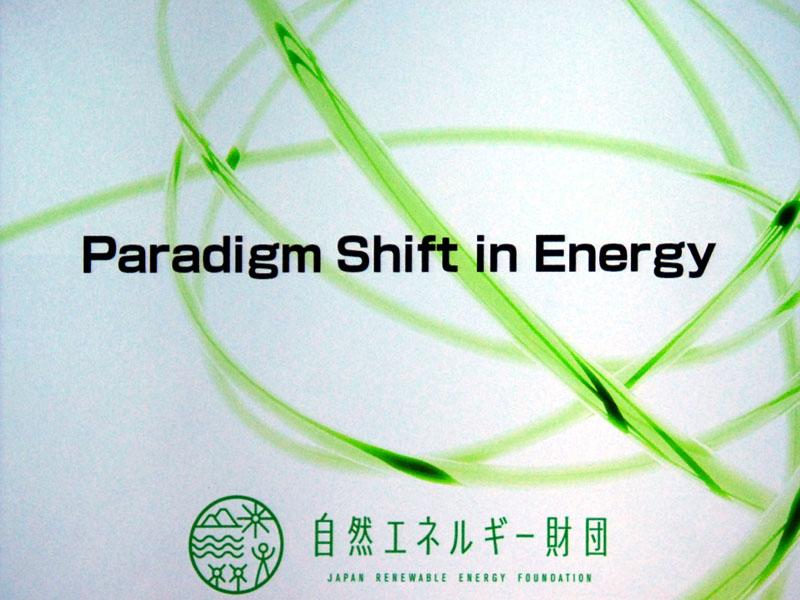 講演後、スクリーンには「Paradime Shift in Energy」の文字が掲示された