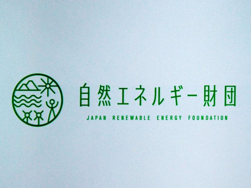 自然エネルギー財団のロゴ