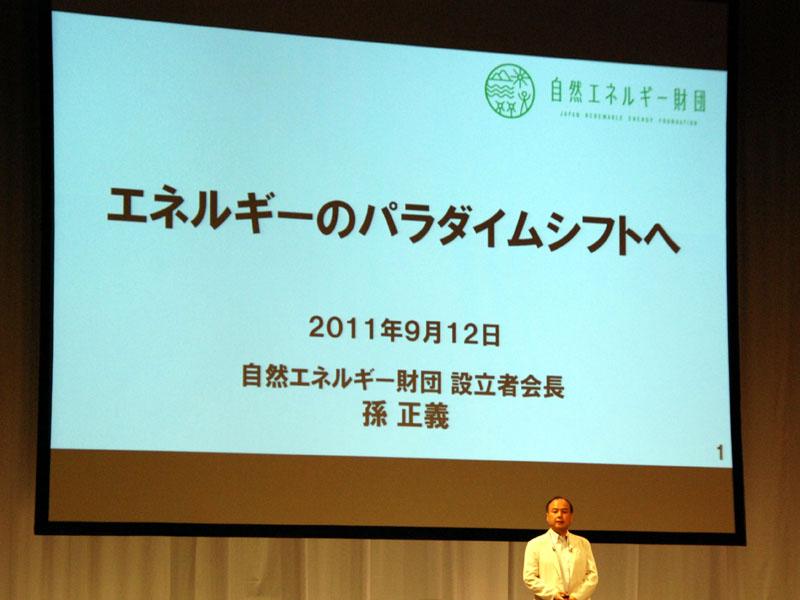 講演は自然エネルギー財団 設立者会長」という肩書きで行なわれた