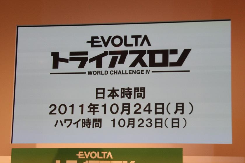 "<font color=""navy"" size=""2"">トライアスロンは日本時間の10月24日から開催</font>"