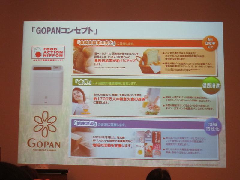 GOPANのコンセプトは「食料自給率の向上/地産地消/食育」の3本柱
