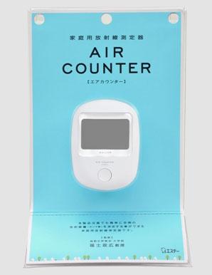 「エアカウンター」。今回パッケージも公開された