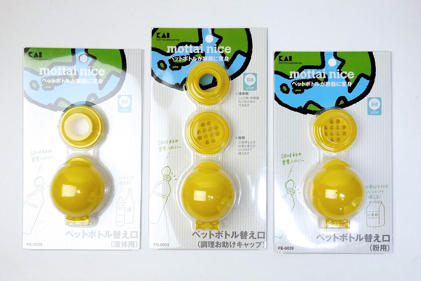 貝印「モッタイナイス ペットボトル替え口」。左から、液体用、粉用、液体用・粉用