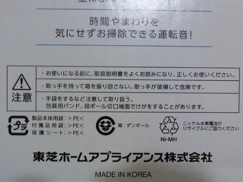 パッケージに「Made in Korea」と書かれていた