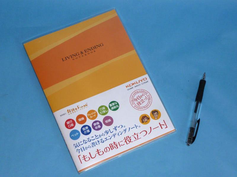コクヨS&T「もしもの時に役立つノート」