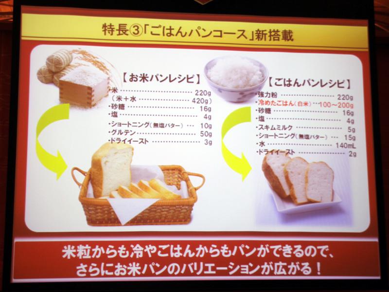 冷めたごはんを使ってパンを作る「ごはんパンコース」を新たに搭載する