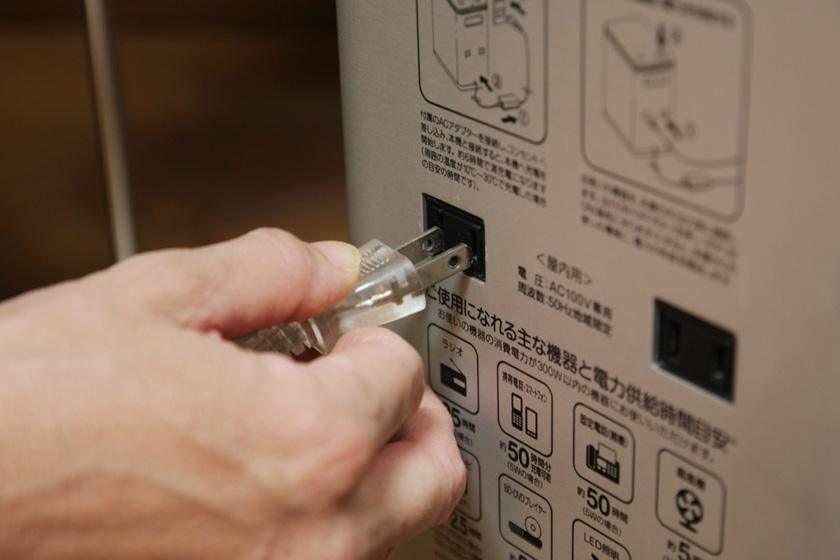 あとは電源プラグを挿し、電源ボタンを押すだけで家電が使えるようになる