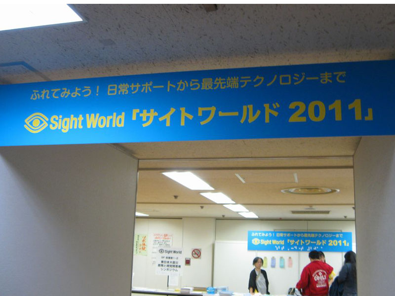 視覚障害者向け総合イベント「サイトワールド」は今年で6回目を迎えた
