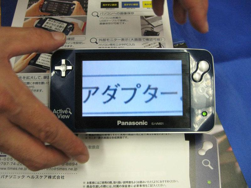 """視覚障害者専用商品「アクティブビュー」EJ-VM01NP。手元の書類を拡大して確認・保存ができる""""携帯型拡大読書器""""。"""