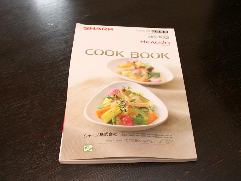 付属のレシピブック。本体に搭載されている自動メニューのレシピは全てここに掲載されている