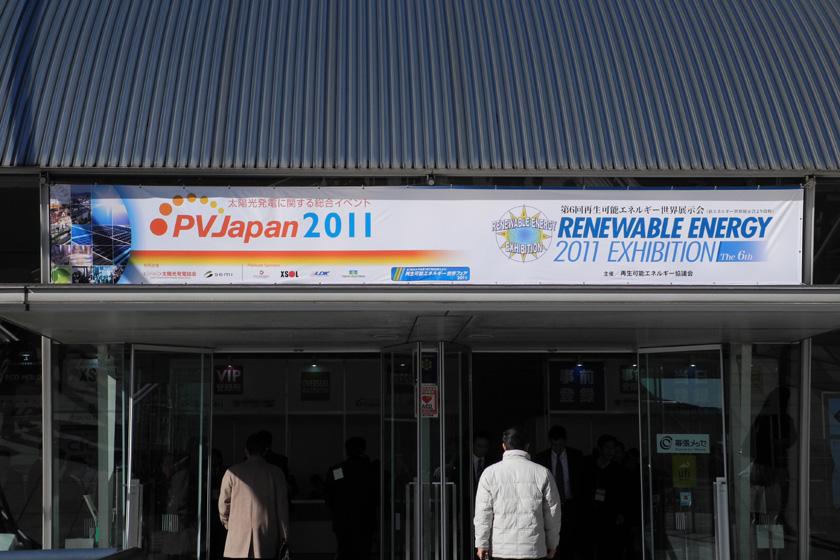 PV Japan 2011の会場となった幕張メッセ。同時に「再生可能エネルギー世界展示会」というイベントも開かれていた