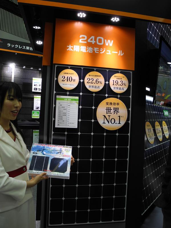 米サンパワー社が開発した単結晶の240Wのパネル