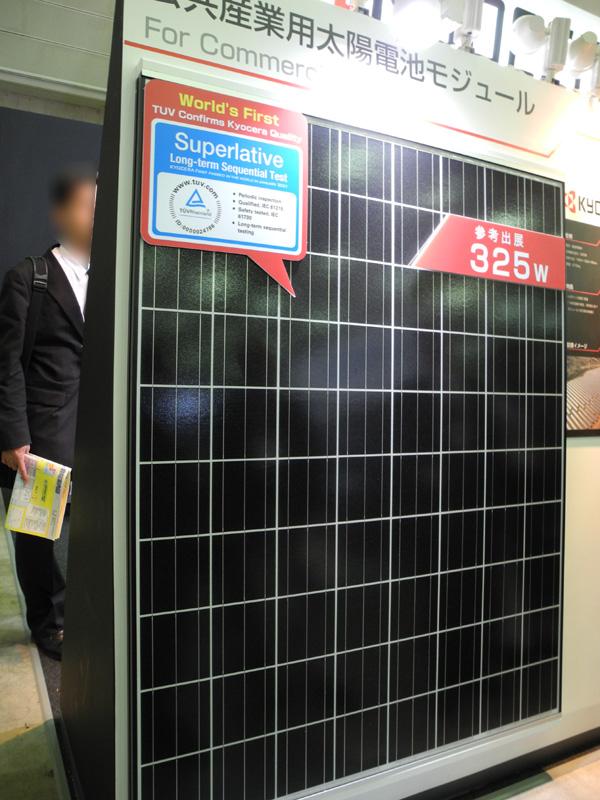 出力は325W。家庭用のモジュールの倍近い大きさにはなるが、メガソーラーなど大規模発電用にすると、設置パネル数が少なくてすむという