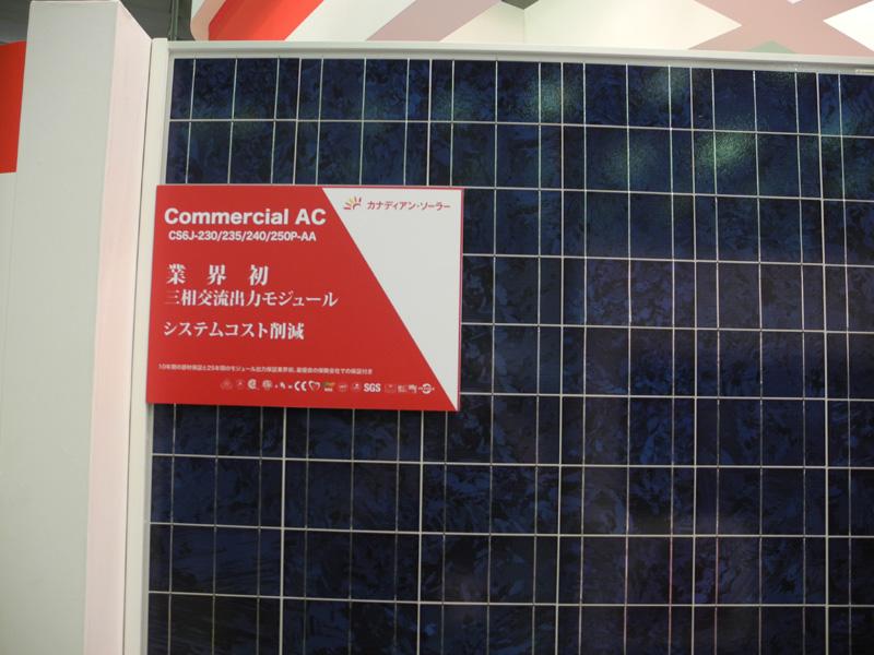 パワーコンディショナ内蔵型三相交流出力モジュール「Commercial AC」。カナディアンソーラーの新製品だ