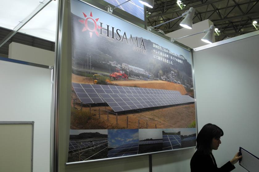 「おひさま農場」という、太陽光発電の投資サービスを実施。テレビ番組でも取り上げられたことがあるらしい