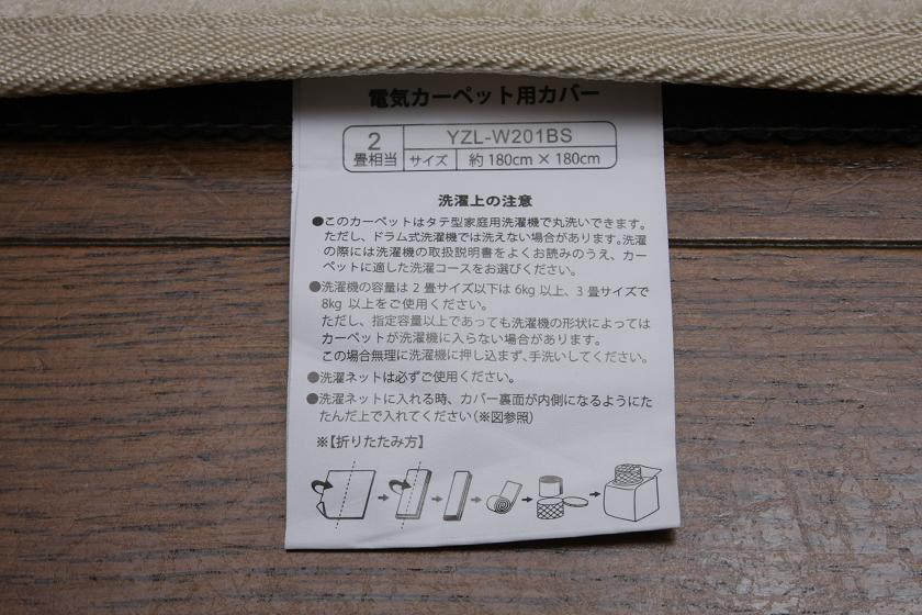 カバーの折りたたみ方や洗濯方法は、カバーのタグに書かれているので、わざわざマニュアルを見る必要もない