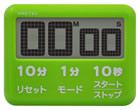 「目覚まし時計付き大画面タイマー T-510」グリーン