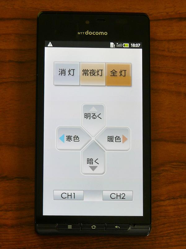 アプリは縦、横、どちらの使い方にも対応する