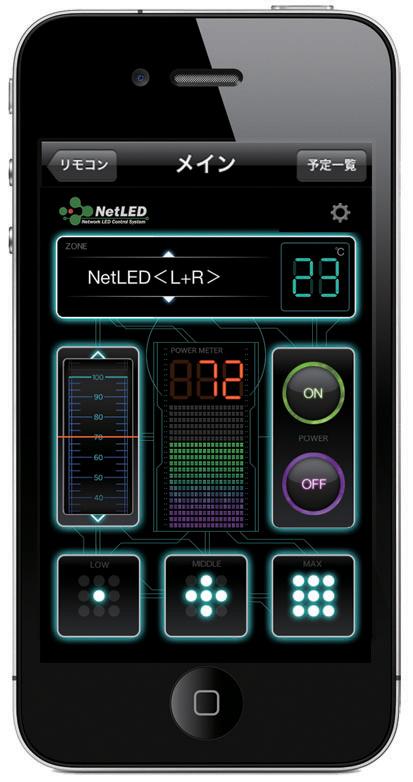 iPhone用のアプリ「NetLED コンソール」