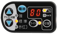 バッテリー残量をデジタル表示するメインスイッチ
