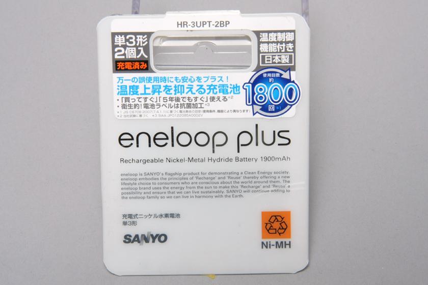 eneloop plusのパッケージ。plusのイメージカラーとなっている白が目印だ