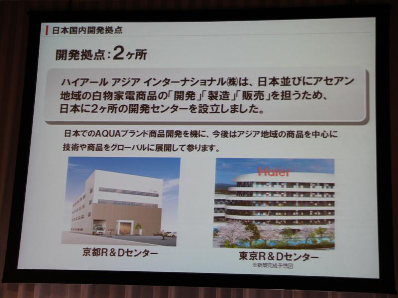 新たな開発拠点として、京都と東京の2カ所にR&Dセンターを設置する