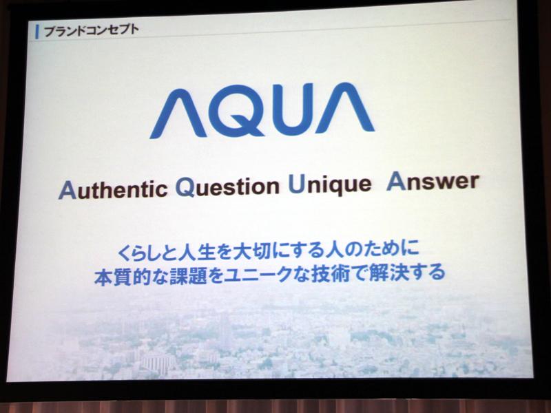 三洋電機の洗濯機ブランドであった「AQUA」をそのままブランドネームとして使用する