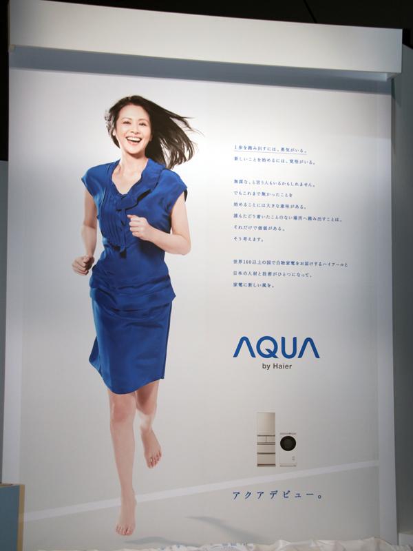 イメージキャラクターとしてタレントの小泉今日子さんを起用。明日からテレビコマーシャルの放映も開始する