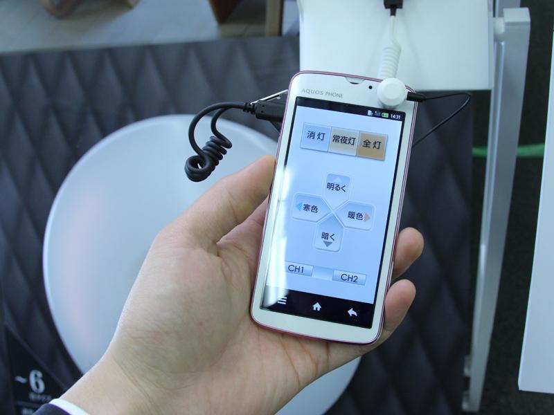 シャープでは、LEDシーリングライトがスマートフォンで操作できるAndroidアプリ「ELM シーリングライトリモコン」の配信も開始している。対応機種はシャープ製のスマートフォンとLEDシーリングライトに限られる