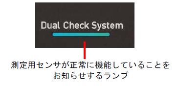 毎日正確に測定できるよう、測定用と監視用の2つのセンサーを備えた「デュアルチェックシステム」を採用