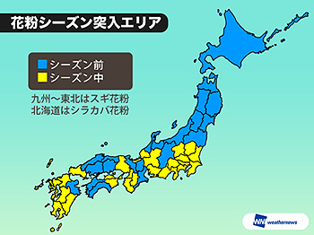 """大阪、愛知など1府12県が""""花粉シーズン""""に突入した"""
