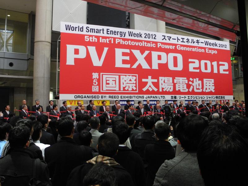 PV EXPO 開始時のテープカット。かなり賑わっていた
