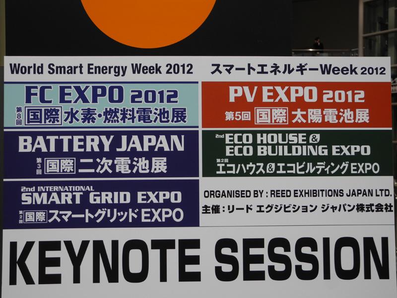 PV EXPOのほか、計7つのエネルギー関連の展示会が行われた。全体で「スマートエネルギーWeek2012」と謳われている