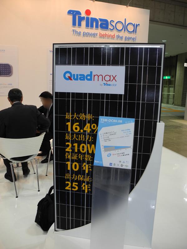 中国「トリナ・ソーラー」のブース。写真は変換効率16.4%の単結晶モジュール