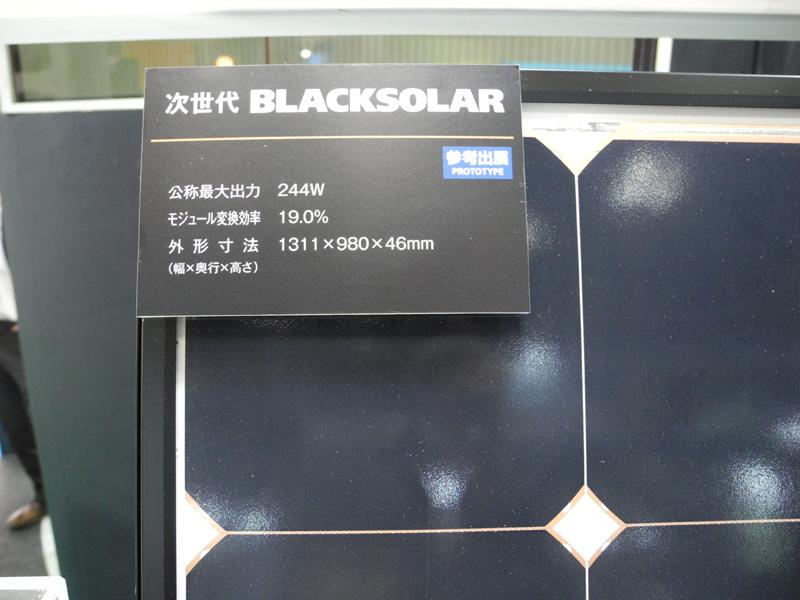 セルで21.5%、モジュールでは19.0%の変換効率を持つという「次世代BLACKSOLAR(ブラックソーラー)」