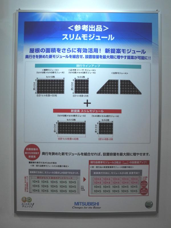 三菱電機のスリムモジュール。「日本の狭い屋根により多くのパネルを設置できるように小さなモジュールを2つラインナップ