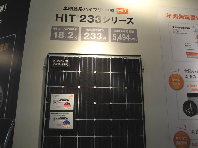 公称最大出力233Wのモジュール「HIT-233」。現行のHIT太陽電池よりも、価格が安い