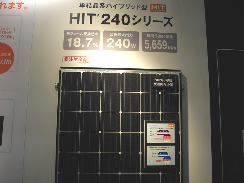 HIT-233と比べるとやや割高にはなるが、新たに変換効率の高い18.7%を実現した「HIT-240」も受注生産品でリリースされる