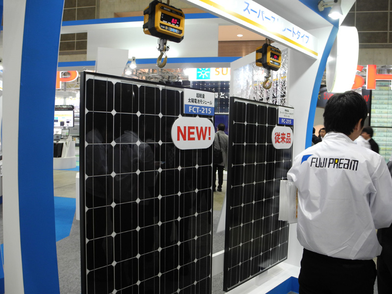 フジプレアムでは、従来よりも半分程度という軽い太陽電池「希」を展示していた
