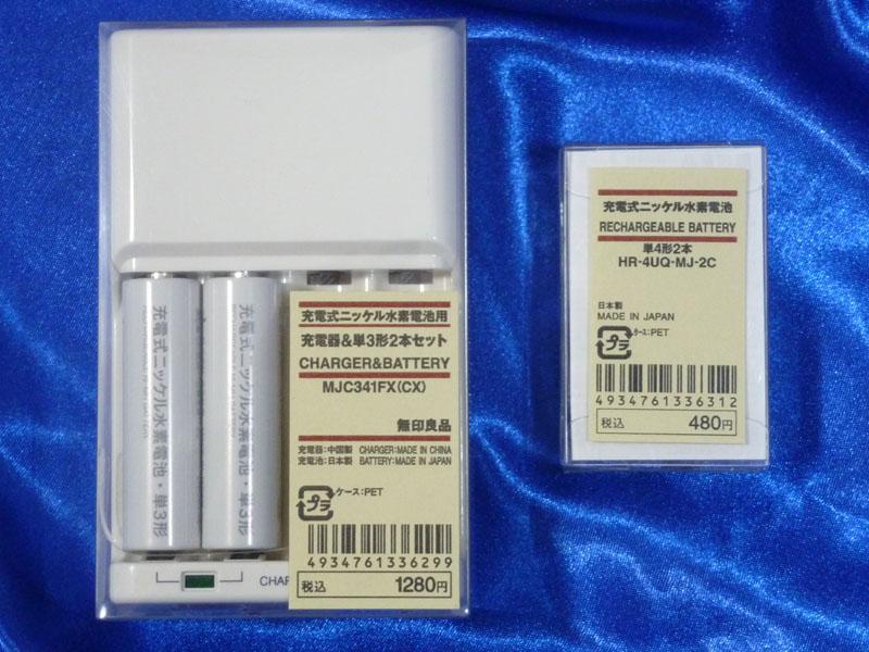 パッケージ。左が充電器セット。右が単四形