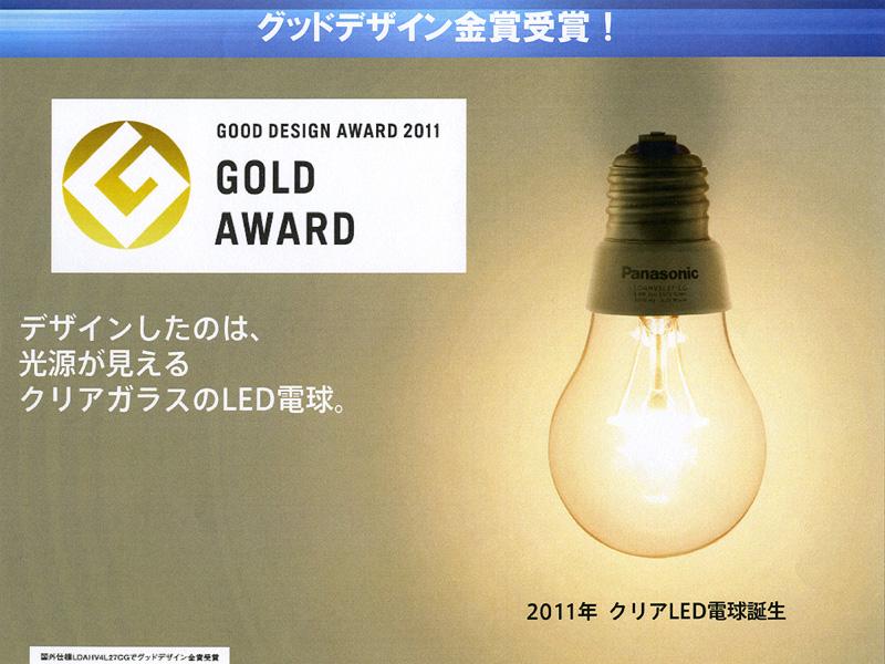 2011年のグッドデザイン賞において金賞を受賞。2012年には、ドイツのiFプロダクトデザイン賞金賞も受賞している