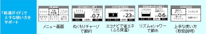 各種省エネ機能の効果を表示する「給湯ガイド」をリモコンに搭載