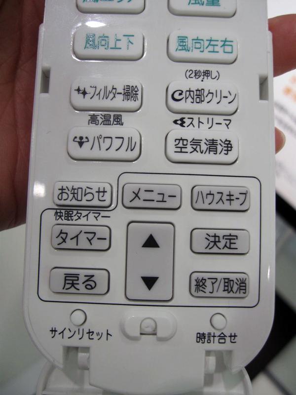 リモコンの下部のふたを開けると「快眠タイマー」ボタンがある
