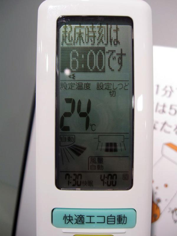 就寝時刻に起床時刻をセットすることで「V字快眠」の温度設定となる