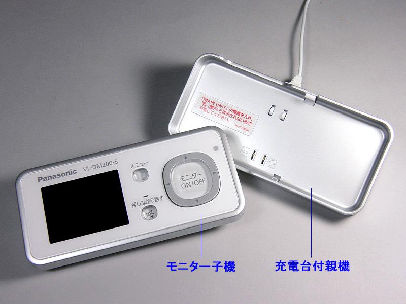 カメラの画像を見るワイヤレスモニター子機と、モニター用充電台親機。子機を親機にセットすれば充電できる