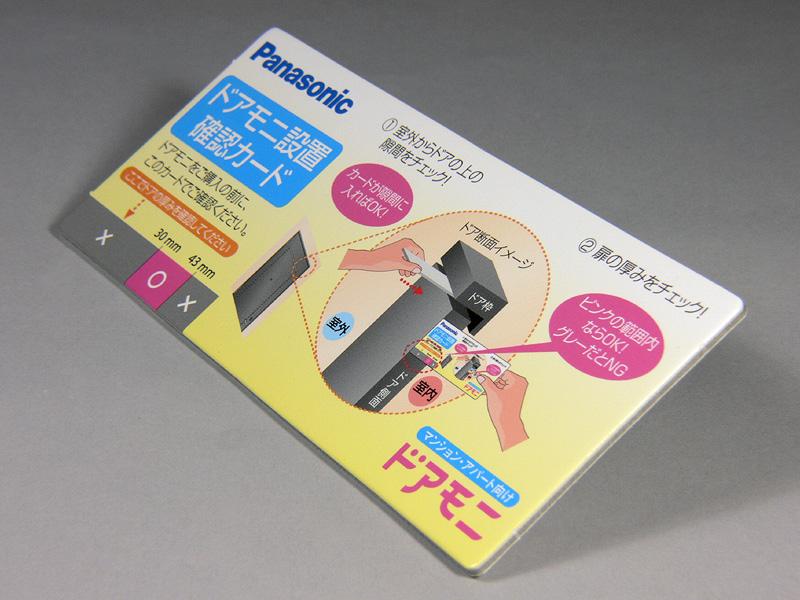 家電量販店などで「ドアモニ設置確認カード」が手に入る。ドアの厚み、ドアの隙間がチェックできる。定規とはがき10枚を重ねても代用もできる