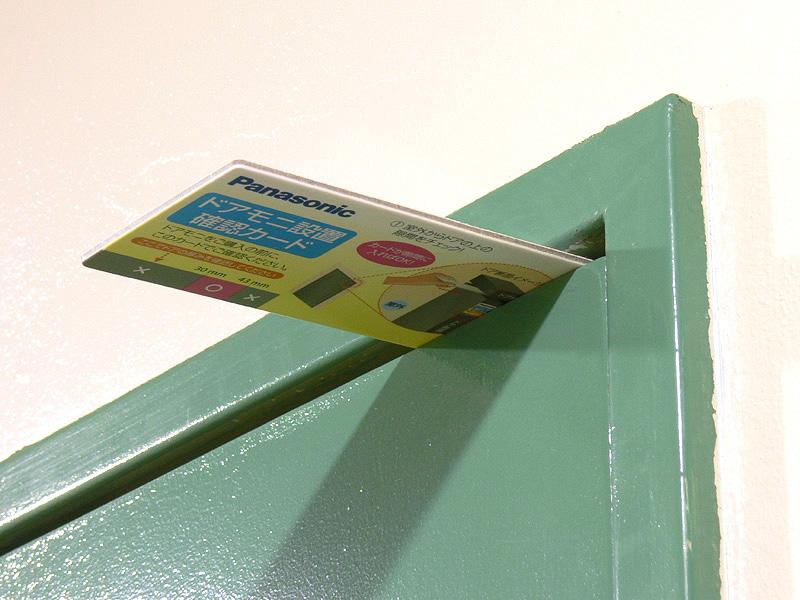 ドアの外で隙間を確認。設置には、ドアの外枠とドアの間に3mm以上の隙間が必要だ