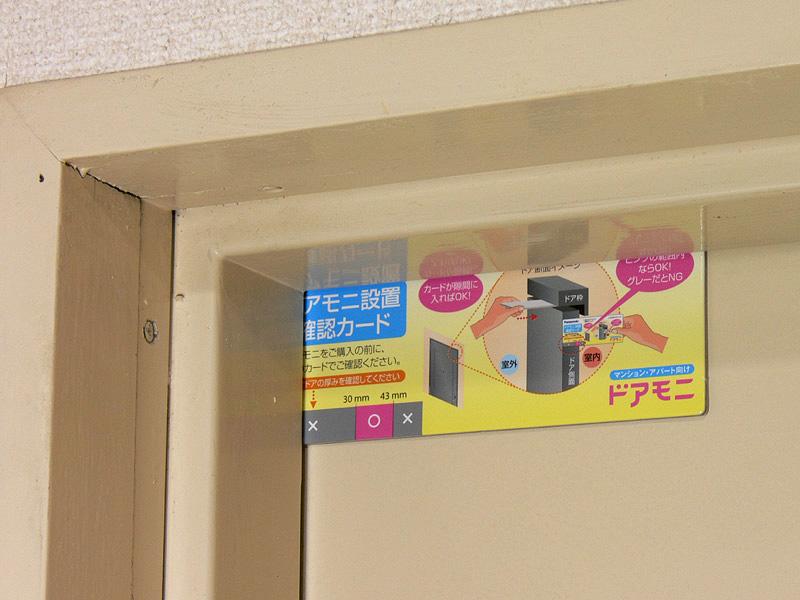 ドアの内側の隙間の確認も必要だ。こちらも3mm以上の隙間が必要