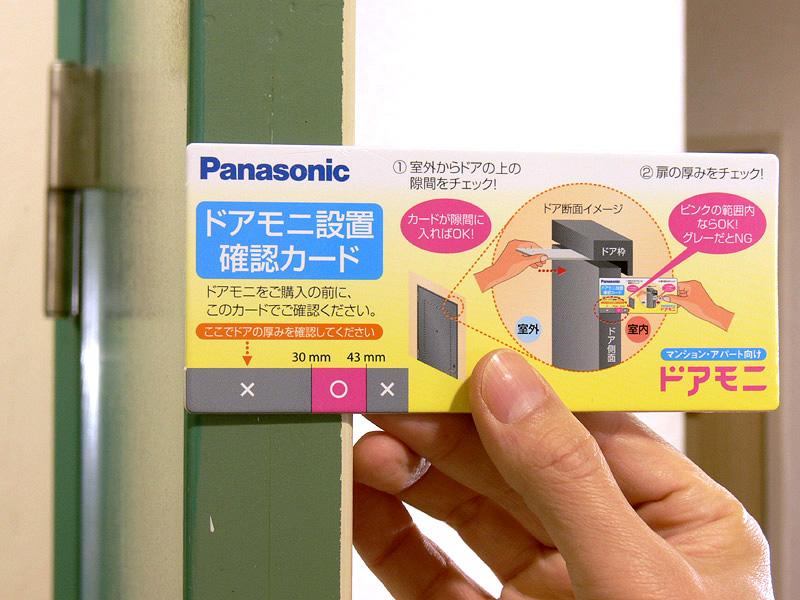 カメラが取り付けられるドアの厚みは30~43mmの間